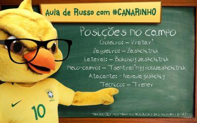 A tradução da Copa do Mundo de 2018 em cirílico, via Canarinho Pistola